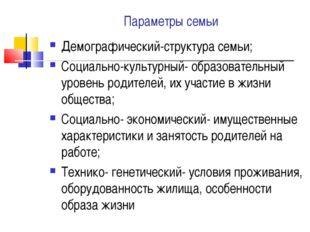 Параметры семьи Демографический-структура семьи; Социально-культурный- образо
