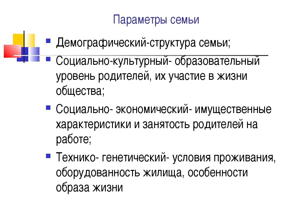 Параметры семьи Демографический-структура семьи; Социально-культурный- образо...