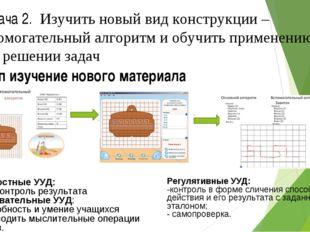 Этап изучение нового материала Задача 2. Изучить новый вид конструкции – вспо