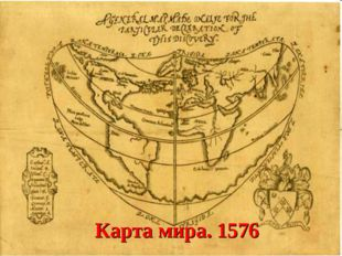 Карта мира. 1576