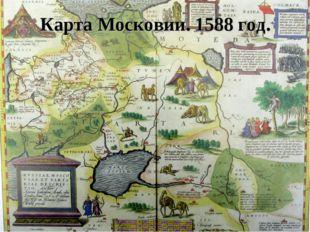 Карта Московии. 1588 год.