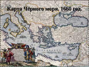 Карта Чёрного моря. 1660 год.