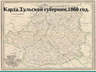 Карта Тульской губернии.1860 год.