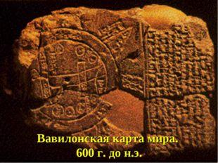 Вавилонская карта мира. 600 г. до н.э.