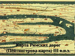 Карта Римских дорог (Пёйтингерова карта) III в.н.э.
