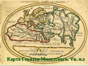 Карта Гекатея Милетского. Vв. н.э