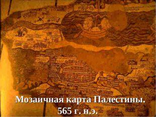 Мозаичная карта Палестины. 565 г. н.э.