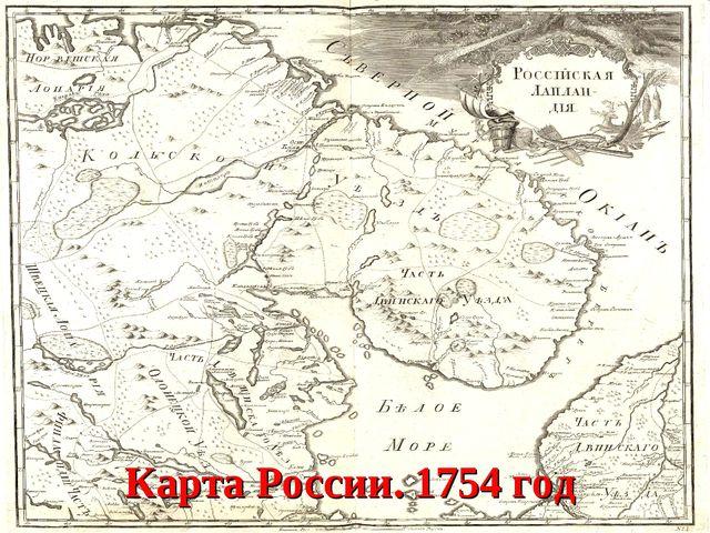Карта России. 1754 год