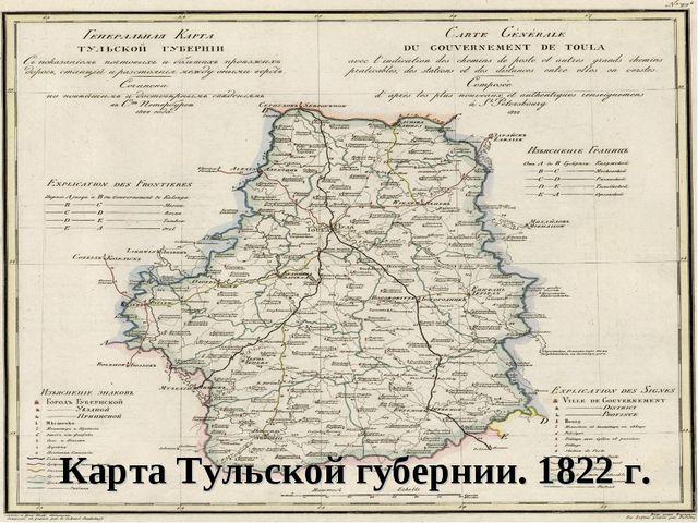 Карта Тульской губернии. 1822 г.