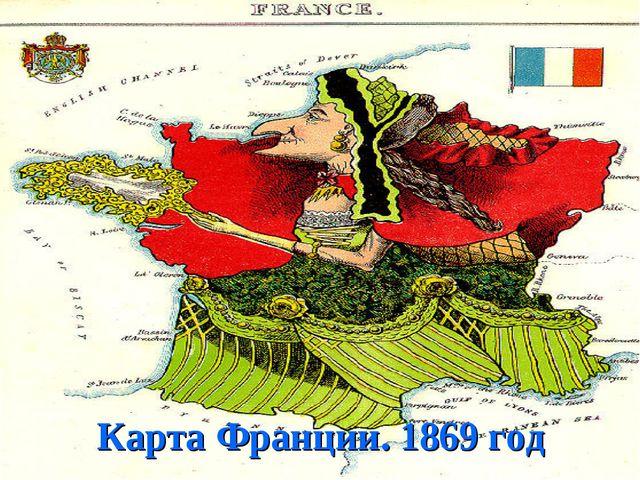 Карта Франции. 1869 год