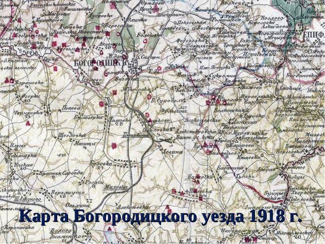 Карта Богородицкого уезда 1918 г.