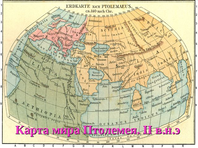Карта мира Птолемея. II в.н.э