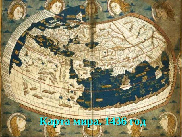 Карта мира. 1436 год