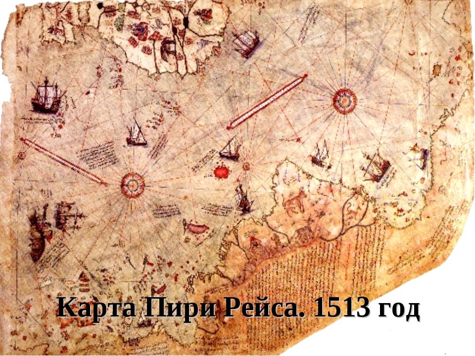 Карта Пири Рейса. 1513 год