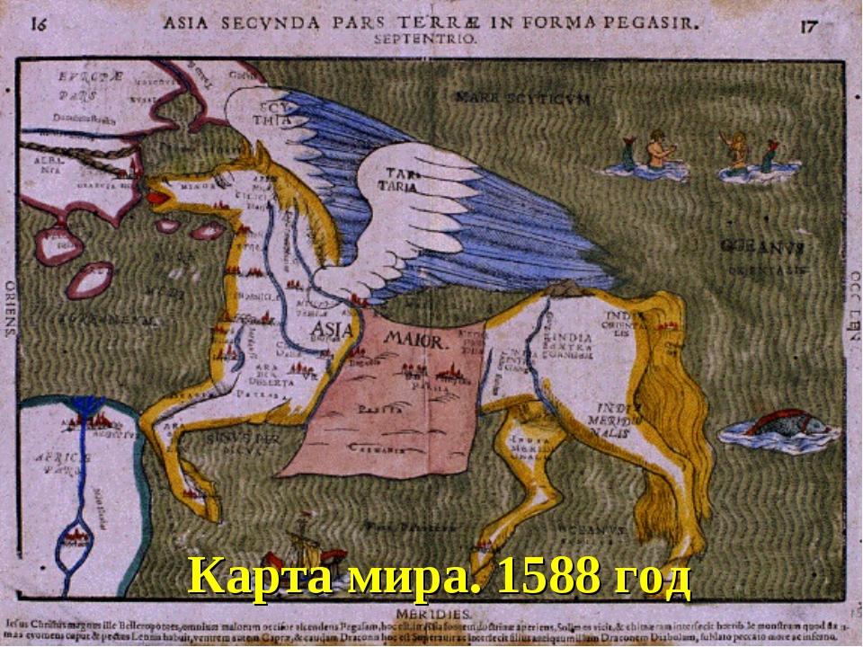 Карта мира. 1588 год