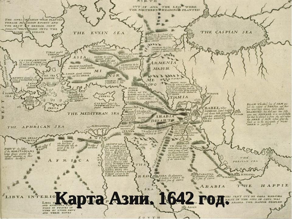 Карта Азии. 1642 год.
