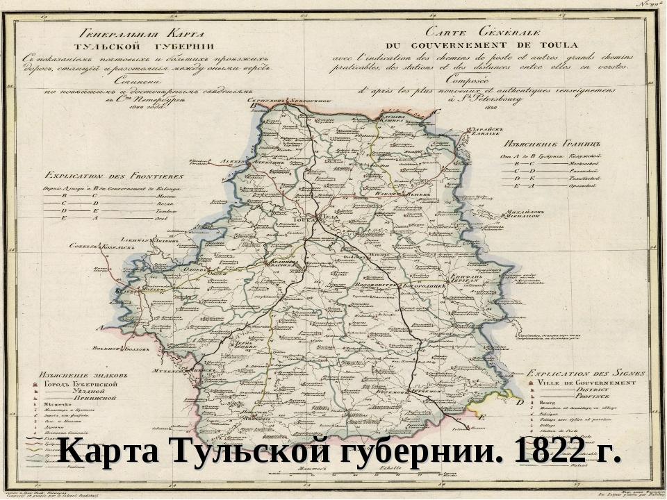 """Презентация по географии """"история географической карты""""."""