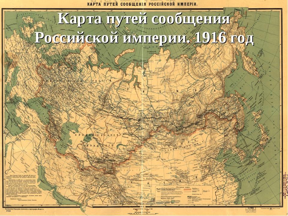 Карта путей сообщения Российской империи. 1916 год