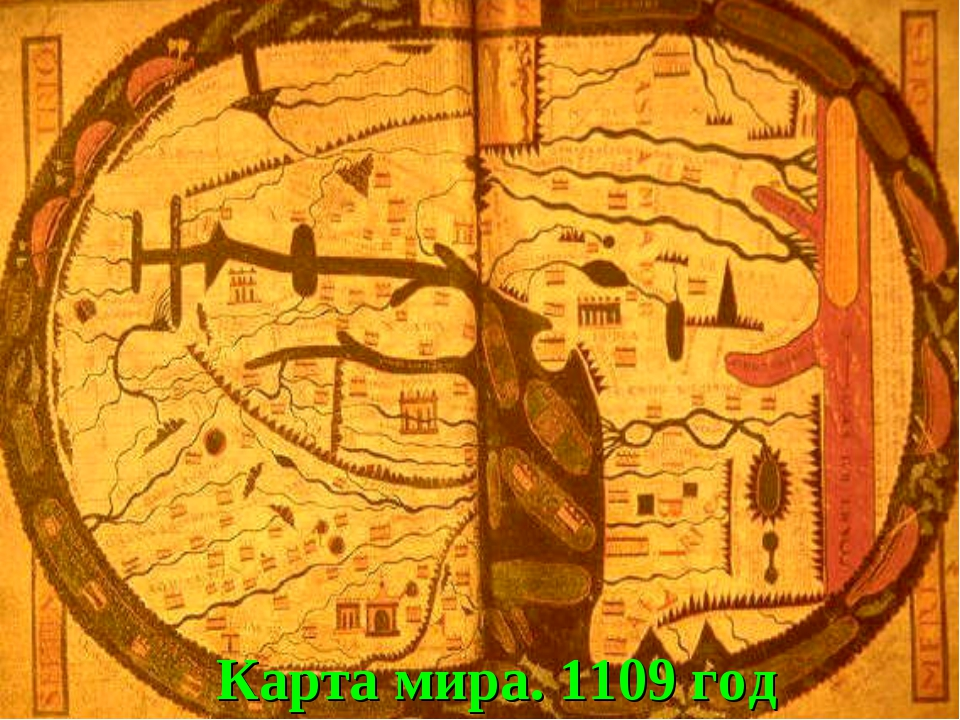 Карта мира. 1109 год