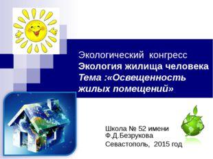 Экологический конгресс Экология жилища человека Тема :«Освещенность жилых пом