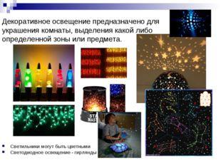 Декоративное освещение предназначено для украшения комнаты, выделения какой л