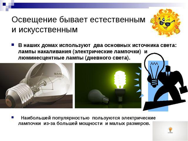 Освещение бывает естественным и искусственным В наших домах используют два ос...