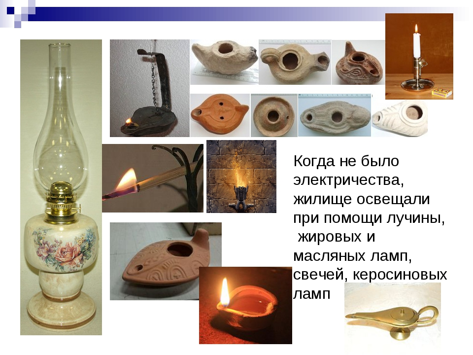 Когда не было электричества, жилище освещали при помощи лучины, жировых и мас...