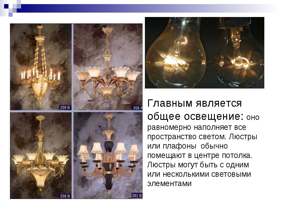 Главным является общее освещение: оно равномерно наполняет все пространство с...