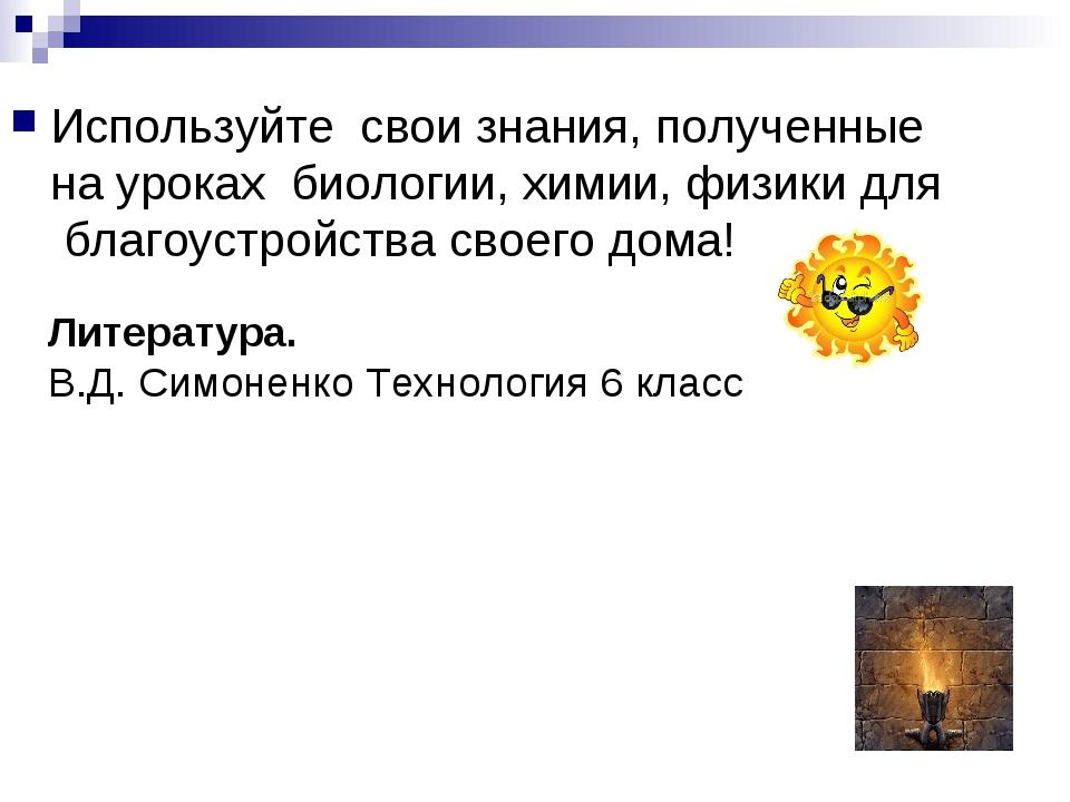 Литература. В.Д. Симоненко Технология 6 класс Используйте свои знания, получе...