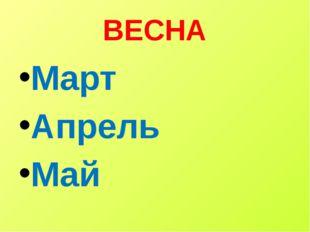 ВЕСНА Март Апрель Май