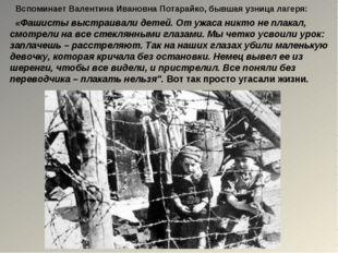 «Фашисты выстраивали детей. От ужаса никто не плакал, смотрели на все стекля