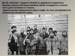 Детей, начиная с грудного возраста, держали в отдельных бараках, делали им вп