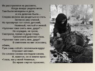 Их расстреляли на рассвете, Когда вокруг редела мгла. Там были женщины и дети
