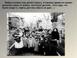 Война отучила этих детей плакать. И никакое время не сможет вылечить раны от