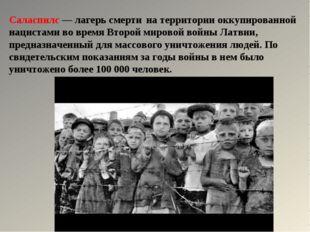 Саласпилс— лагерь смерти на территории оккупированной нацистами во время Вто