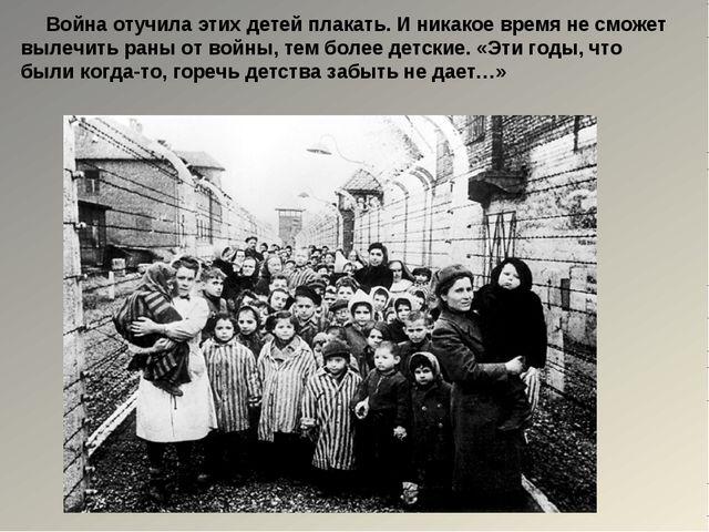 Война отучила этих детей плакать. И никакое время не сможет вылечить раны от...