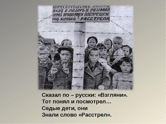 Сказал по – русски: «Взгляни». Тот понял и посмотрел… Седые дети, они Знали с...