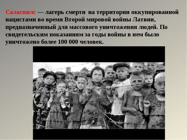 Саласпилс— лагерь смерти на территории оккупированной нацистами во время Вто...