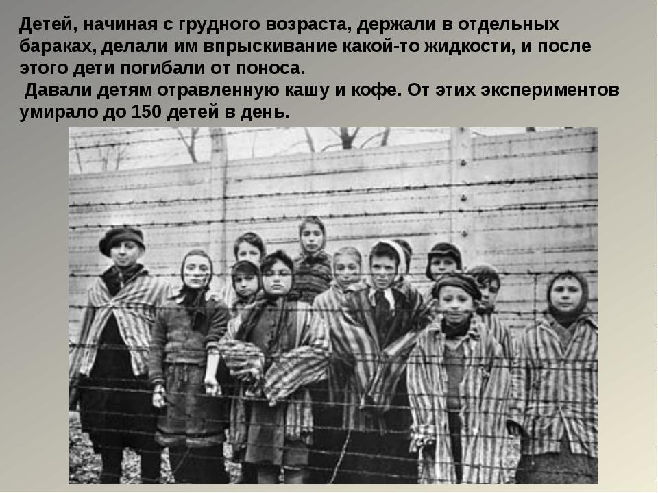 Детей, начиная с грудного возраста, держали в отдельных бараках, делали им вп...