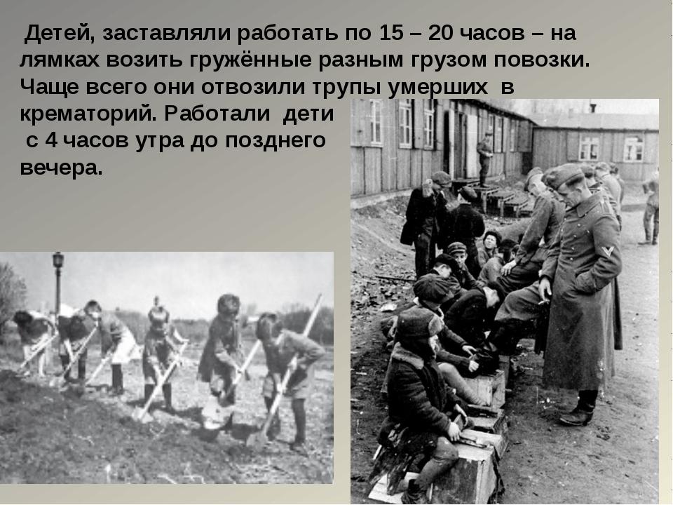 Детей, заставляли работать по 15 – 20 часов – на лямках возить гружённые раз...