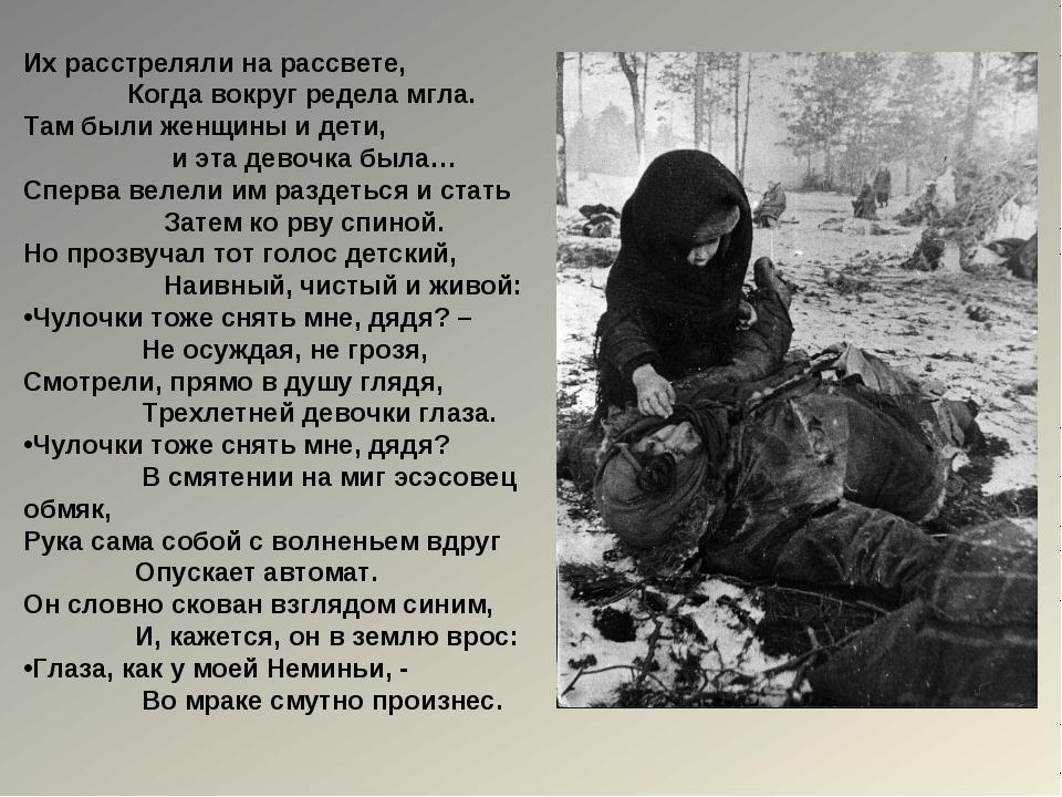 Их расстреляли на рассвете, Когда вокруг редела мгла. Там были женщины и дети...