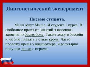 Лингвистический эксперимент Письмо студента. Меня зовут Миша. Я студент 1