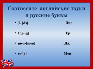 Соотнесите английские звуки и русские буквы J- [dз]