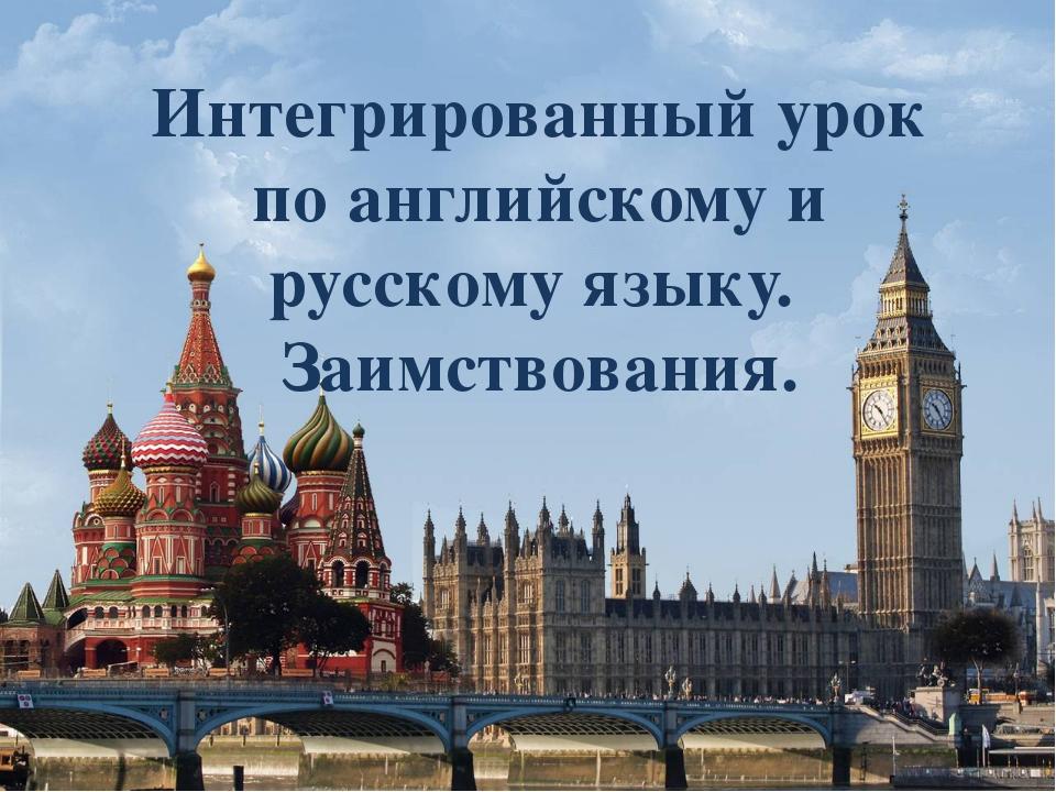 Интегрированный урок по английскому и русскому языку. Заимствования.