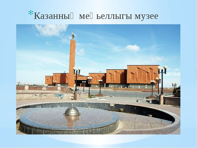 Казанның меңьеллыгы музее