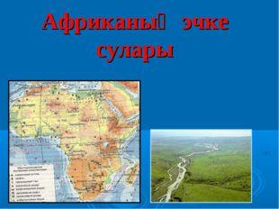 Африканың эчке сулары