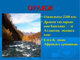 ОРАНЖ Озынлыгы 2200 км; Дракон тауларын-нан башлана һәм Атлантик океанга коя;