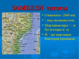 ЗАМБЕЗИ елгасы Озынлыгы -2660 км; Һинд океанына коя; Шарлавыклары һәм бусагал