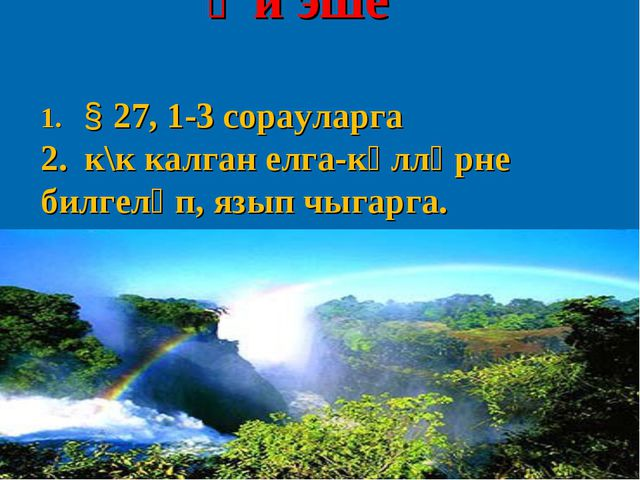 Өй эше 1. § 27, 1-3 сорауларга 2. к\к калган елга-күлләрне билгеләп, язып чы...