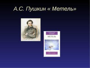 А.С. Пушкин « Метель»